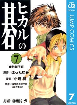 ヒカルの碁 7-電子書籍