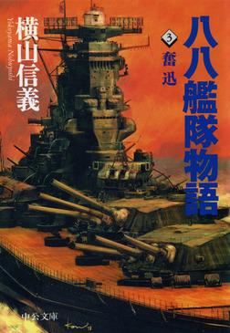八八艦隊物語3 奮迅-電子書籍