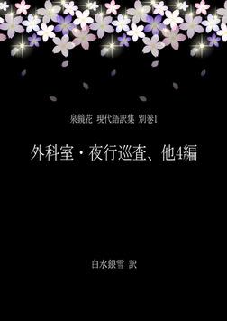 泉鏡花 現代語訳集 別巻1 外科室・夜行巡査、他4編-電子書籍