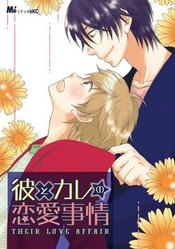 彼とカレの恋愛事情-電子書籍