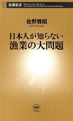 日本人が知らない漁業の大問題-電子書籍