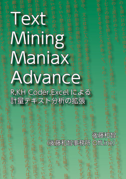 Text Mining Maniax Advance――R,KH Coder,Excelによる計量テキスト分析の拡張-電子書籍