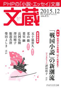 文蔵 2015.12-電子書籍