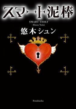 スマート泥棒-電子書籍