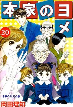本家のヨメ(20)-電子書籍