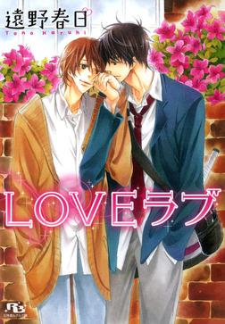 LOVE ラブ-電子書籍