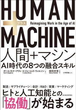 HUMAN+MACHINE 人間+マシン―AI時代の8つの融合スキル-電子書籍