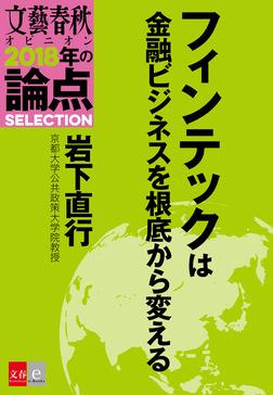 フィンテックは金融ビジネスを根底から変える【文春オピニオン 2018年の論点SELECTION】-電子書籍