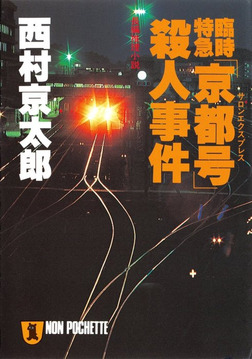 臨時特急「京都号」殺人事件-電子書籍