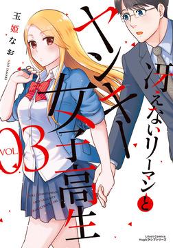 冴えないリーマンとヤンキー女子高生 3-電子書籍