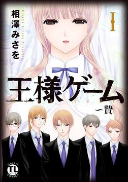 王様ゲーム~贄I-電子書籍