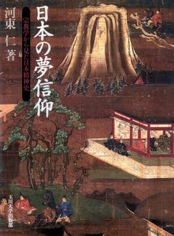 日本の夢信仰-電子書籍