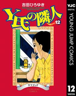 Y氏の隣人 12-電子書籍