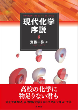 現代化学序説-電子書籍