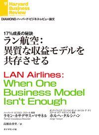 ラン航空:異質な収益モデルを共存させる