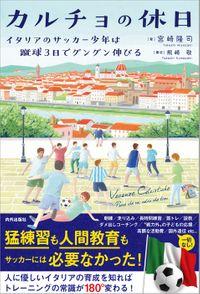 カルチョの休日 イタリアのサッカー少年は蹴球3日でグングン伸びる(内外出版社)