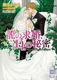 龍の求婚、Dr.の秘密 電子書籍特典付き 龍&Dr.(33)