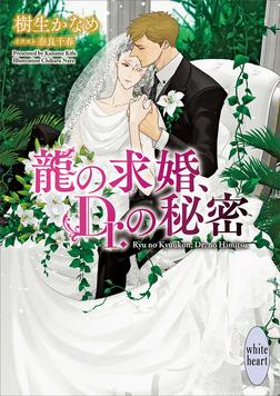 龍の求婚、Dr.の秘密 電子書籍特典付き 龍&Dr.(33)-電子書籍