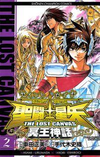 聖闘士星矢 THE LOST CANVAS 冥王神話 2