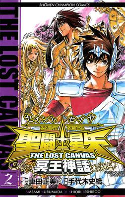 聖闘士星矢 THE LOST CANVAS 冥王神話 2-電子書籍