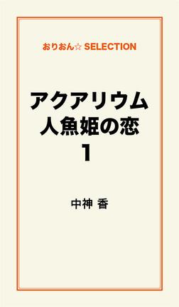 アクアリウム 人魚姫の恋1-電子書籍
