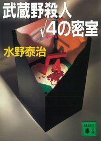 武蔵野殺人ルート4の密室(講談社文庫)