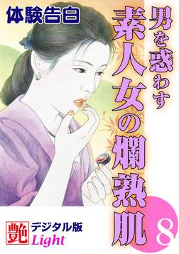 【体験告白】男を惑わす素人女の爛熟肌08-電子書籍