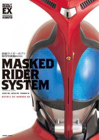 仮面ライダーカブト特写写真集[MASKED RIDER SYSTEM]【復刻版】