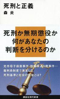 死刑と正義