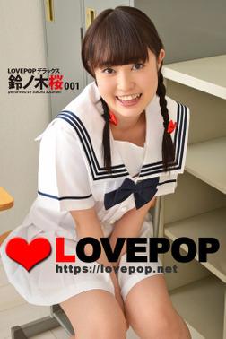 LOVEPOP デラックス 鈴ノ木桜 001-電子書籍