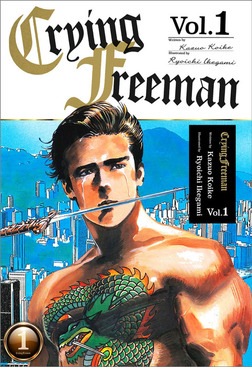 Crying Freeman Vol.1-電子書籍