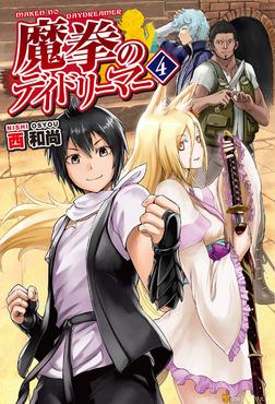 魔拳のデイドリーマー4-電子書籍