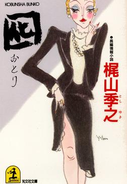 囮(おとり)-電子書籍