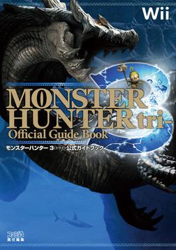 モンスターハンター3(トライ) 公式ガイドブック-電子書籍