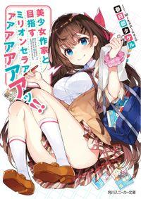 【30%OFF】美少女作家と目指すミリオンセラアアアアアアアアッ!!【1~4巻セット】