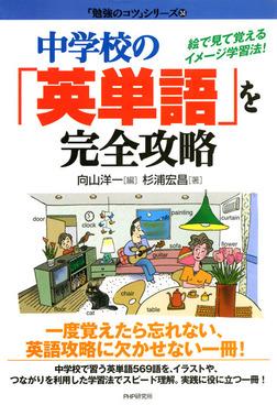 中学校の「英単語」を完全攻略 絵で見て覚えるイメージ学習法!-電子書籍