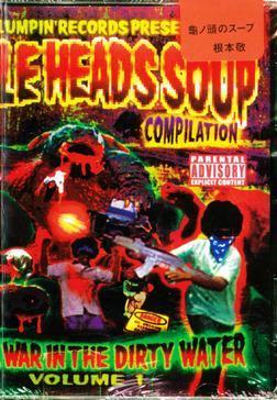 亀ノ頭のスープ-電子書籍