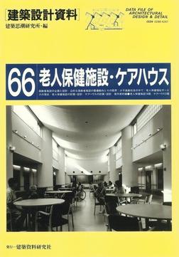 老人保健施設・ケアハウス-電子書籍