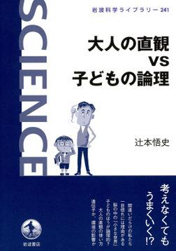大人の直観vs子どもの論理-電子書籍