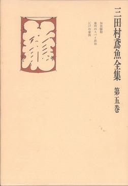 三田村鳶魚全集〈第5巻〉-電子書籍