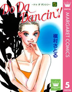 Do Da Dancin'! 5-電子書籍