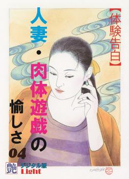 【体験告白】人妻・肉体遊戯の愉しさ04-電子書籍