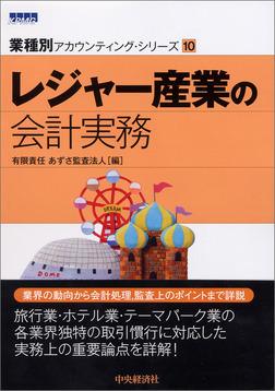 【業種別アカウンティング・シリーズ】10 レジャー産業の会計実務-電子書籍