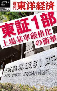 東証1部 上場基準厳格化の衝撃―週刊東洋経済eビジネス新書No.299