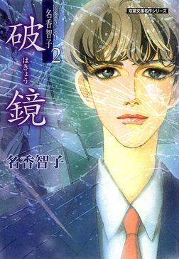 Best of 名香智子 : 2 破鏡-電子書籍