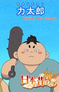 【フルカラー】「日本の昔ばなし」 力太郎