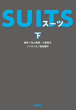 SUITS(下)-電子書籍