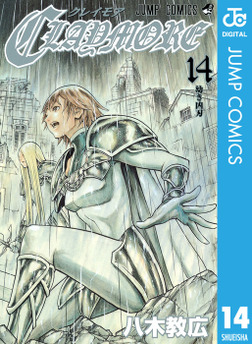 CLAYMORE 14-電子書籍