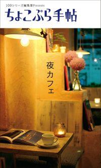 ちょこぷら手帖 夜カフェ
