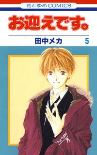 お迎えです。(花とゆめコミックス版) 5巻